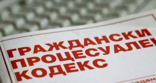 За второ четене: Правната комисия не одобри доброволното изпълнение без изпълнителен лист