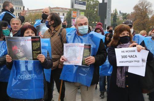 Работници на протест срещу увеличението в Кодекса на труда на извънредния труд от 150 на 300 часа годишно