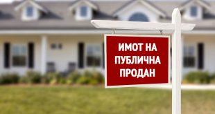 Подлежат ли на отмяна влезли в сила постановления за възлагане на имот след публична продан, ще тълкува ВКС