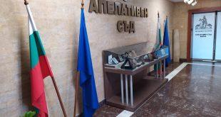 Апелативният съд във Варна пусна подсъдим на погребението на баща му, а охраната го конвоира дотам