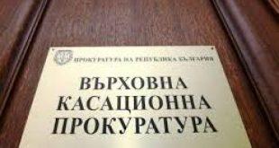 Създават нов отдел във ВКП за делата, изпращани от Европейската прокуратура