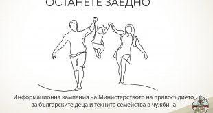 """МП с кампания """"Останете заедно"""" за българските деца и семействата им в чужбина"""