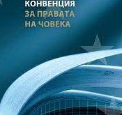 Протокол № 15 на Евроконвенцията за правата на човека влезе в сила – промените