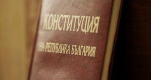 """В петък БИПИ организира дискусия:  """"Конституцията на Република България – 30 години по-късно"""""""