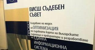 """Навръх заработването на електронното правосъдие от 1 юли """"лимитът"""" за добавки и поправки в ЕИСС е изчерпан"""
